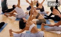 3 посещения на спорт по избор - комбинирана аеробика, пилатес, йога