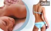 Антицелулитен масаж на цяло тяло
