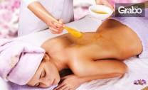 Лечебен масаж на гръб с мед или класически, релаксиращ или спортен