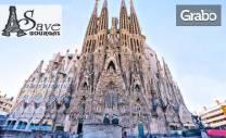 Екскурзия до Барселона и Коста Брава! 7 нощувки със закуски и вечери,
