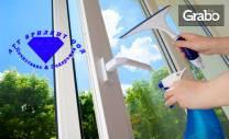 Двустранно почистване на прозорци с прилежаща дограма и тераси в дом