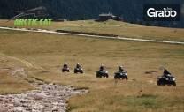 Екстремно приключение! ATV тур сред красотата на Родопите, плюс обяд