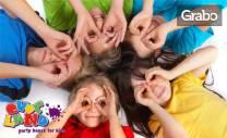 1, 2 или 3 часа игра за дете до 13г - с ползване на всички атракциони