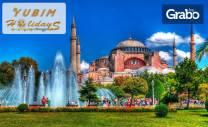 През Май или Септември до Анкара, Кападокия и Истанбул! 4 нощувки със