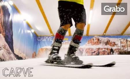 1 или 7 урока по ски или сноуборд на закрито, или 1 час наем на