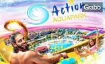 На аквапарк до края на лятото! Вход за цял ден в Action Aquapark в