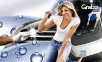 Пране на до 5 броя седалки на лек автомобил, плюс вътрешно почистване