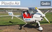 Опитен урок по летене с инструктор и възможност за управление на