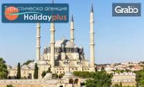 На шопинг в Турция! Еднодневна екскурзия до Одрин и Лозенград през