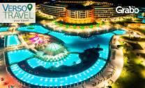 Ранни записвания за почивка в Дидим през 2020! 5 нощувки на база