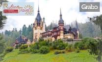 През Март екскурзия до Синая, Бран, Брашов и Букурещ! 2 нощувки със