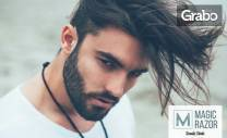 За Него! Оформяне на брада и мустаци, терапия против пърхот или