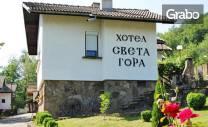 Романтика в Троянския Балкан! Нощувка за двама в самостоятелна