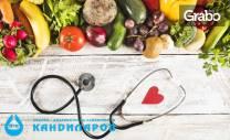 Кръвен тест за непоносимост към 24 храни - без или със изследване за