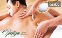 Класически масаж - на гръб или цяло тяло