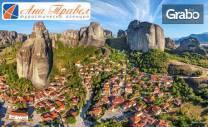 Посети Солун, Паралия Катерини и Метеора през Март! 2 нощувки със