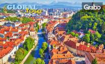 Екскурзия до Загреб и Белград! 3 нощувки със закуски, плюс транспорт