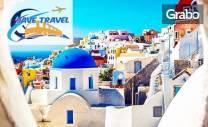 Екскурзия до Атина и остров Санторини през Октомври! 5 нощувки със