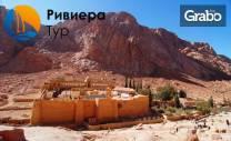 Екскурзия до Йордания и Египет! 2 нощувки със закуски в Акаба и 5