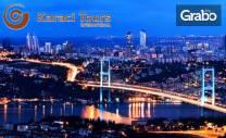 Лятна екскурзия до Истанбул! 2 нощувки със закуски, плюс транспорт от