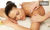 Релаксиращ, класически или болкоуспокояващ антистрес масаж - на гръб,