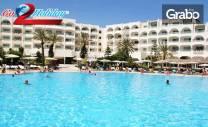 В Тунис през Септември! 7 нощувки на база All Inclusive, плюс
