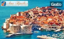 Септемврийски празници в Будва, Котор и Дубровник! 3 нощувки със