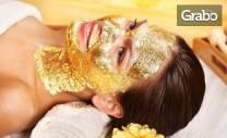 Златна терапия за лице с диамантено микродермабразио - без или със