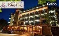 SPА релакс във Велинград! 2 нощувки със закуски, плюс релакс зона и
