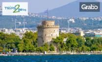 За 8 Март в Солун! Нощувка със закуска, плюс транспорт и туристическа