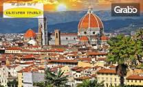 Екскурзия до Венеция, Флоренция, Рим и Ватикана! 6 нощувки със