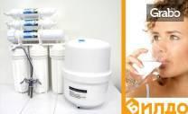 Система за пречистване на чешмяна вода с обратна осмоза - 6-степенна