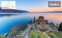 До Македония и Албания за 24 Май! 2 нощувки със закуски и 1 вечеря,