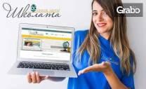 Онлайн курс по английски език във виртуална класна стая в реално