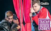 Авторският спектакъл на Ованес Торосян и Петко Венелинов