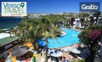 Майски празници в Бодрум! 7 нощувки на база All Inclusive в хотел