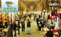 Еднодневна шопинг екскурзия до Люлебургас, Чорлу и Одрин през Януари