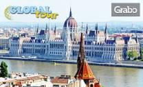 Ранни записвания за екскурзия до Будапеща, Братислава и Виена! 2