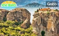 За 6 Септември в Гърция! Екскурзия до Солун и Паралия Катерини с 2