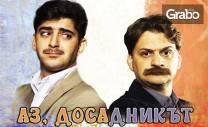 Гледайте Мариан Бачев и Александър Кадиев в комедията