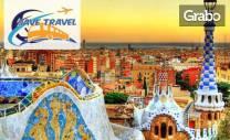 Екскурзия до Барселона и Лорет де Мар! 4 нощувки със закуски и 3