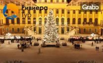 Усети предколедния дух на Будапеща и Виена! 2 нощувки със закуски,