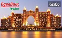 Екскурзия до Дубай през Януари! 7 нощувки със закуски в Grandeur