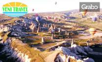 Опознай Турция! Екскурзия до Eскишехир, Кападокия, Коня, Бурса и