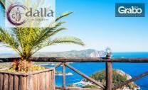 Екскурзия до остров Корфу! 4 нощувки със закуски и вечери, плюс