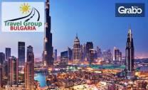 Last minute екскурзия до Дубай! 3 нощувки със закуски и вечери в