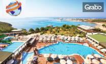 Луксозна морска почивка в Дидим! 7 нощувки на база All Inclusive в