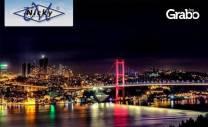 Четиридневна екскурзия до Истанбул и Одрин! 2 нощувки със закуски в