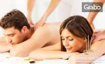 Синхронен масаж за двама на цяло тяло, точков масаж на глава и лице и
