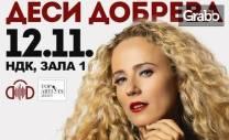 Деси Добрева с нов концерт заедно с македонския виртуоз Джамбо